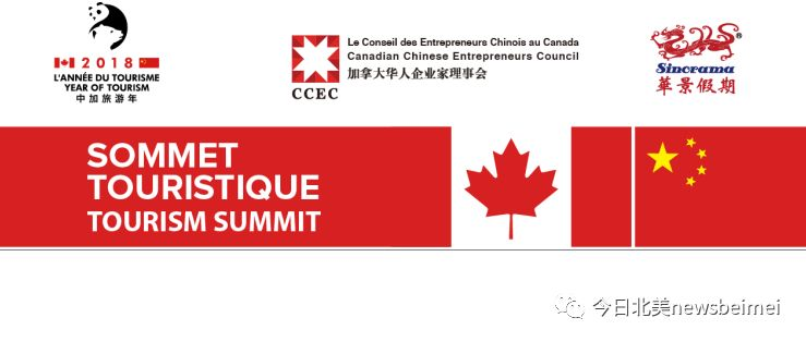 2018 Canada-China Tourism Summit Closed Successfully