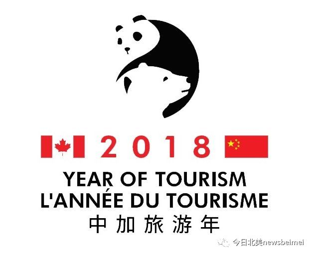 Le sommet touristique Canada-Chine (Montreal)